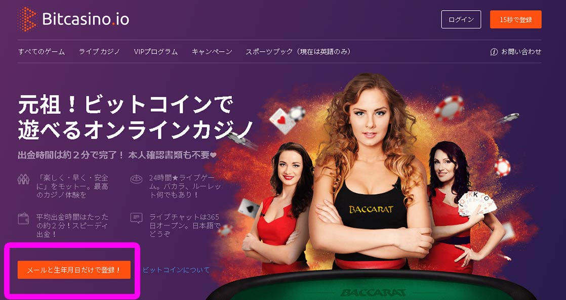 ビットカジノ登録方法1