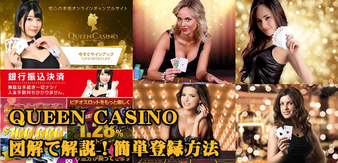 クイーンカジノ登録方法