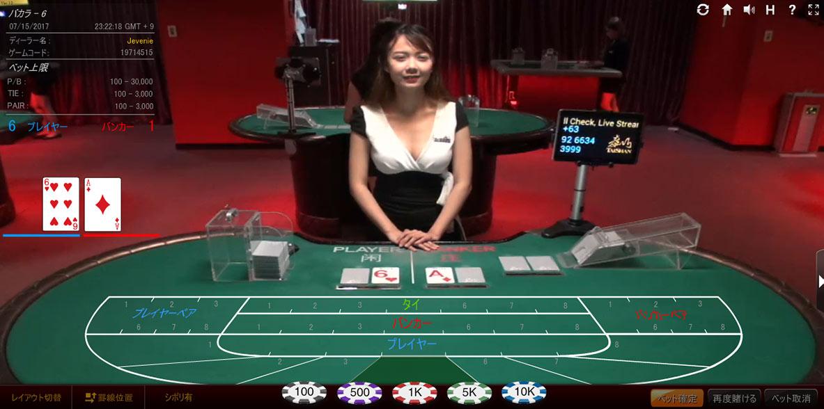 タイシャンカジノ バカラ