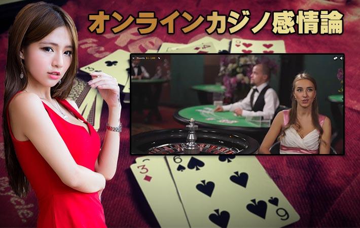 オンラインカジノ感情論