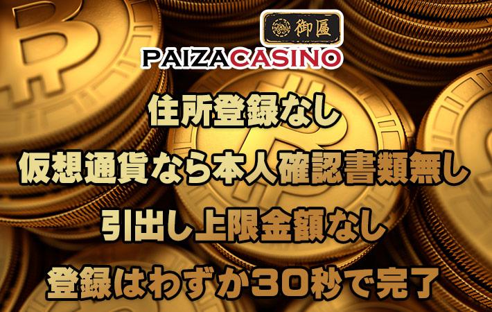 パイザカジノ仮想通貨メリット