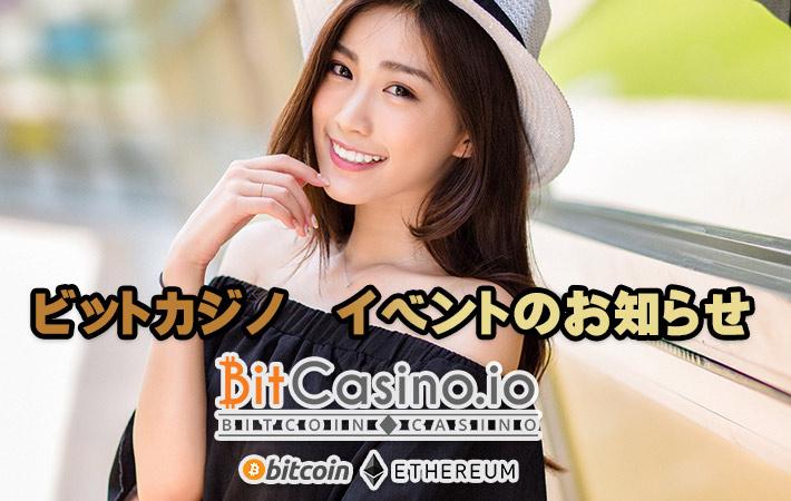 ビットカジノ イベント情報
