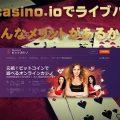 ビットカジノでライブバカラをプレイをするメリット