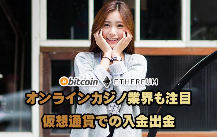 オンラインカジノ業界 仮想通貨