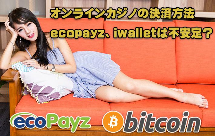 ecopay 不安定 仮想通貨