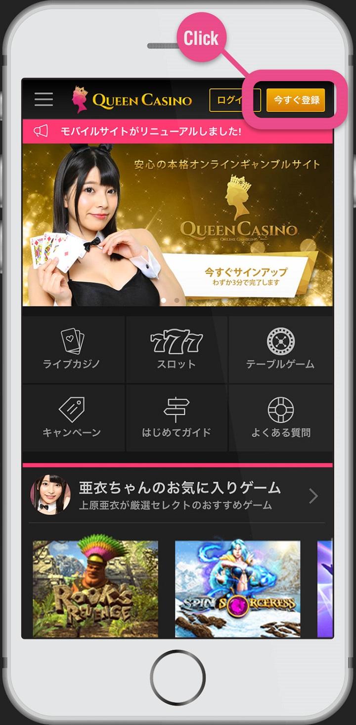 クイーンカジノ登録方法1