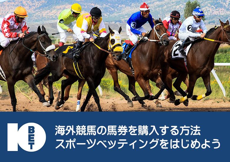 10BET 海外競馬