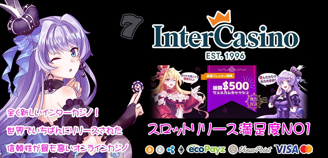 1118538インターカジノ
